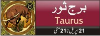 2010 Taurus Horoscope in Urdu