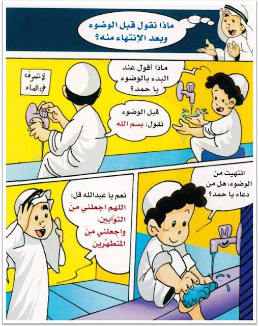 تعليم الاطفال الاذكار بشكل مغري لهم Image012