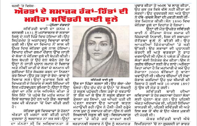 savitribai phule essay in marathi