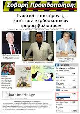 Έλληνες Γιατροί λένε ΟΧΙ στο εμβόλιο για τη νέα Γρίπη