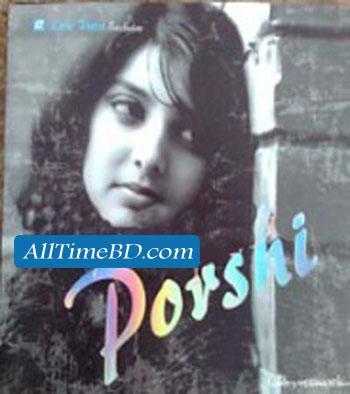 Porshi's 1st album Porshi mp3 songs