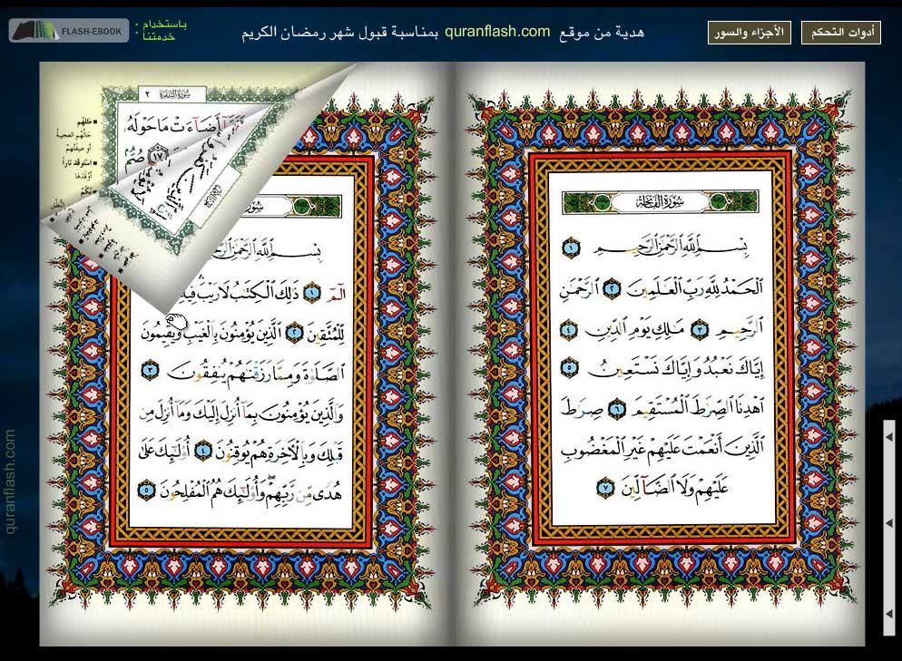 Al Quran Mp Quran Quotes Wallpapers Pak Cover Sharif Verses Images Book Pender Images Pics Pictures