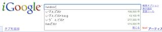 んで、もちろん Google の検索ページからも.