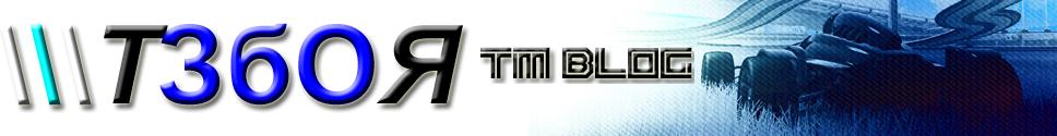 \\\Т360Я, blog sobre el videojuego TrackMania.