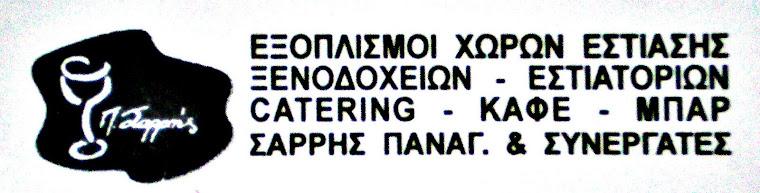 ΣΑΡΡΗΣ & ΣΥΝΕΡΓΑΤΕΣ