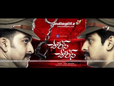 telugu paisa full movie 3gp free download