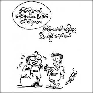 ... Posts: funny myanmar cartoons, myanmar cartoon, myanmar cartoons