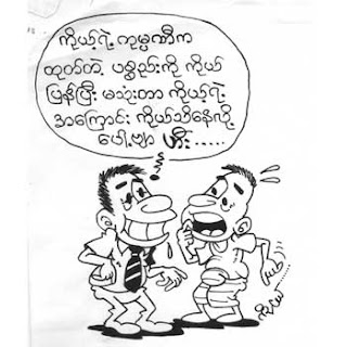 myanmar cartoon1