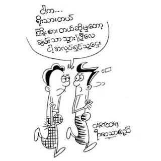 myanmar cartoon2