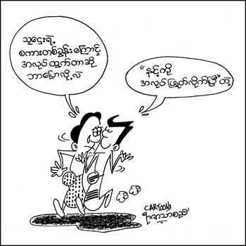 Myanmar Funny Cartoons