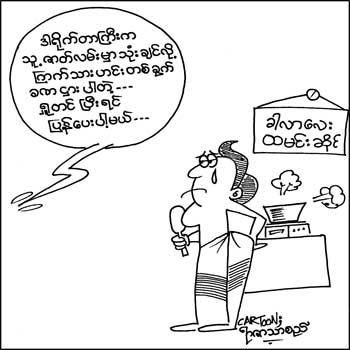 funny cartoons pictures. Myanmar Funny Cartoons Updated
