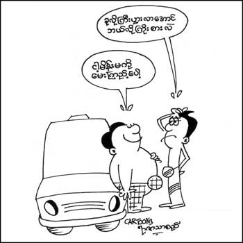 Myanmar Funny Cartoons Gallery