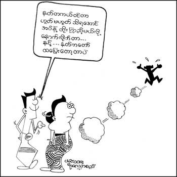 Myanmar Funny Cartoons Updated