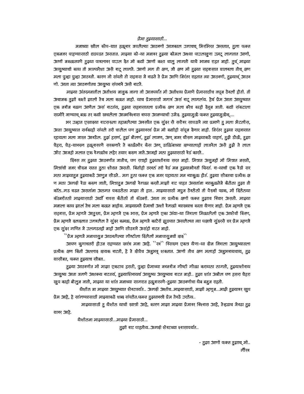 Doc598724 Sample Romantic Letters for Her Love Letters for – Sample Romantic Letters for Her