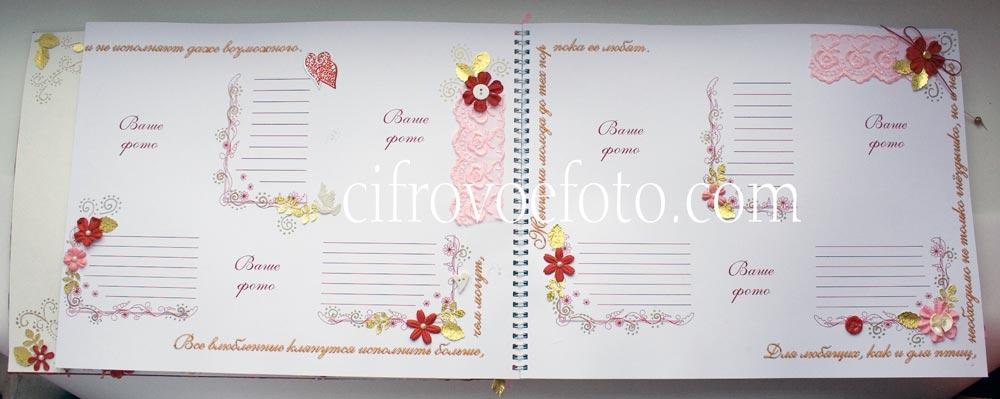 Страницы в книгу пожеланий на свадьбу своими руками