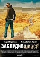 Strayed_Locandina_poster