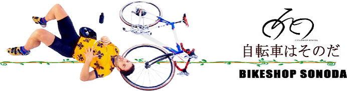 自転車屋の非日常的な毎日