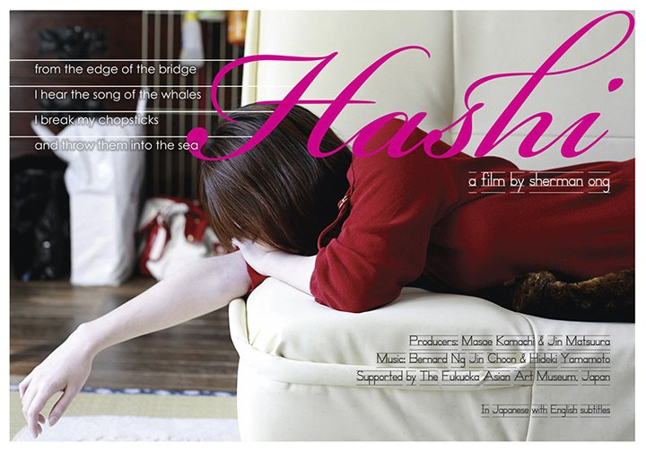 HASHI - a film by Sherman Ong
