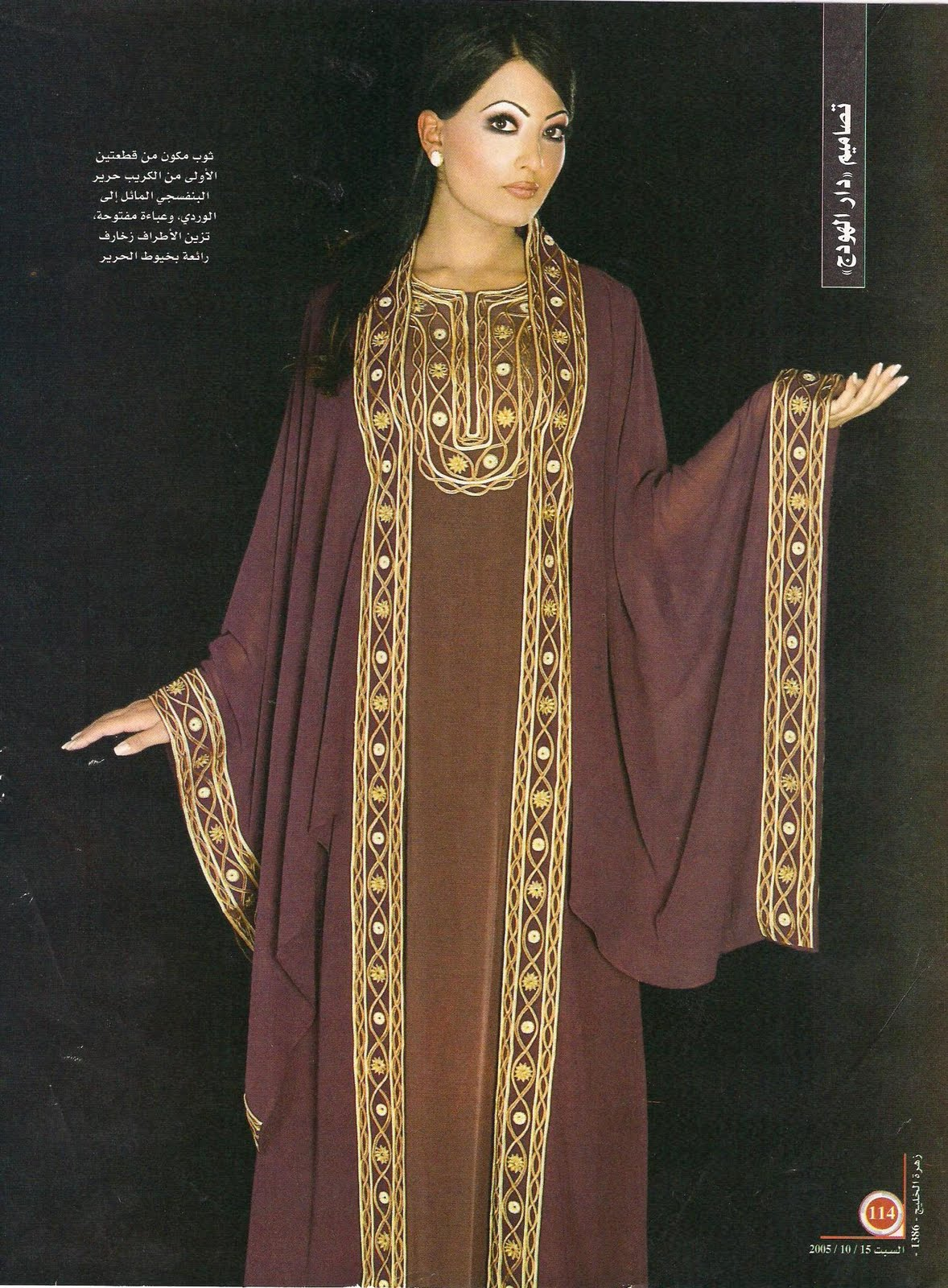 sew it yourself arabic clothes