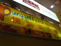 Punggol Fresh Market