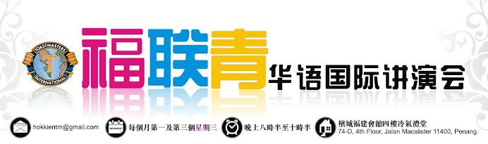 福联青华语国际讲演会