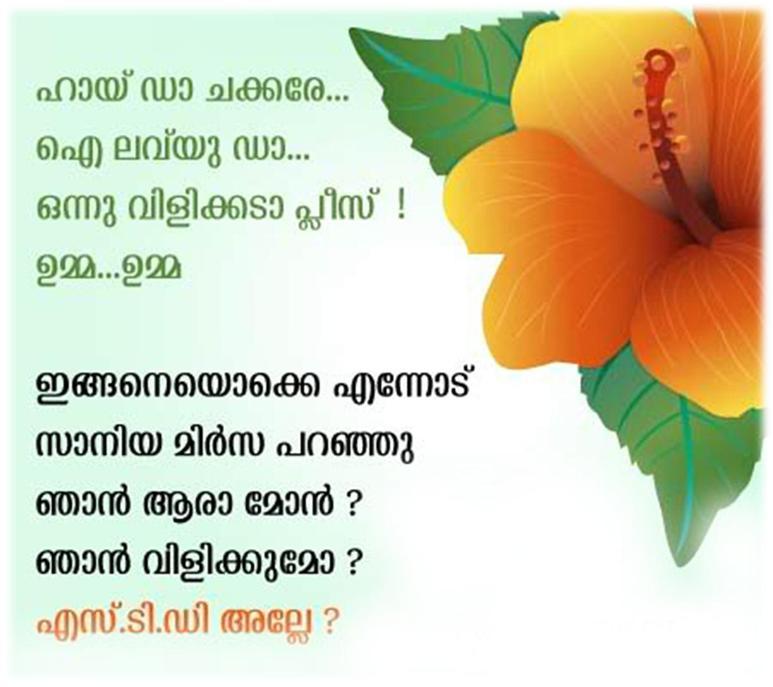 Malayalam Love SMS