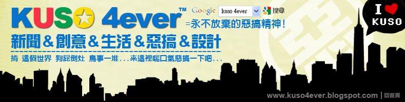 KUSO 4EVER 創意設計 生活創意 有趣點子