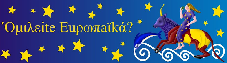 Omiλeite Euρωπaika?