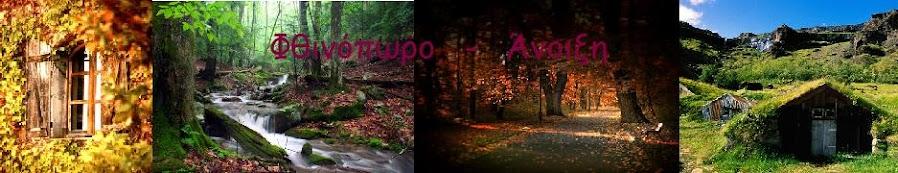 Φθινόπωρο-Άνοιξη