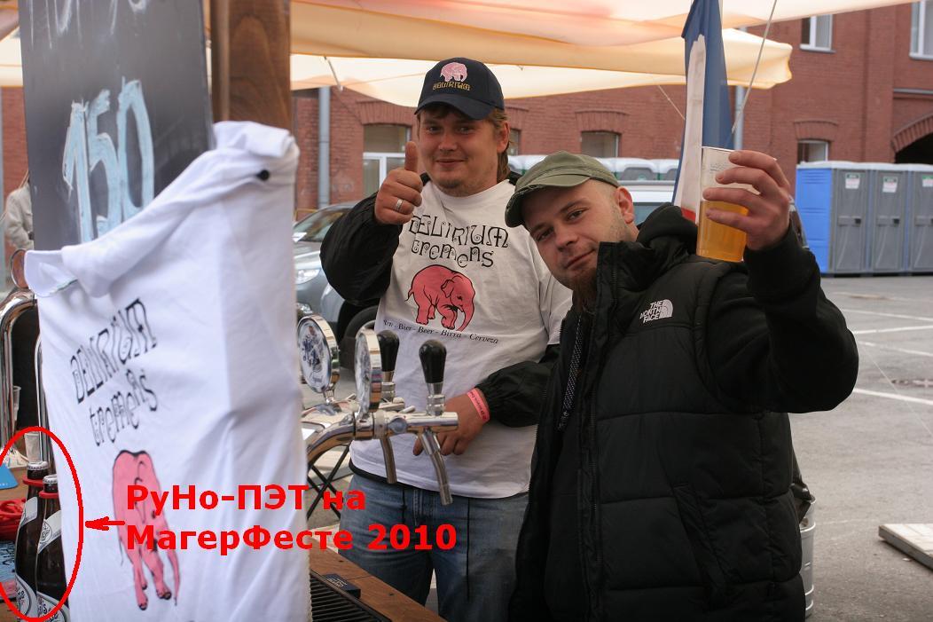 Ещё РуНо-ПЭТ на МагерФест 2010