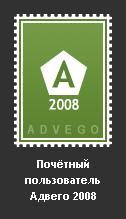 карточка Адвего