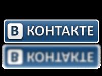 Милиция начала преследовать пользователей «Вконтакте»