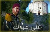 مسلسل علي مبارك