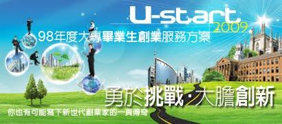 教育部大專畢業生創業服務方案 U-START 計畫