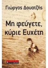 ΓΙΩΡΓΟΣ ΔΟΥΑΤΖΗΣ