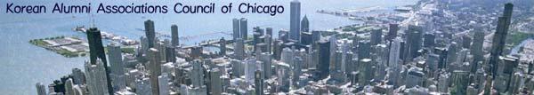 시카고 지역 동창회 협의회 웹사이트