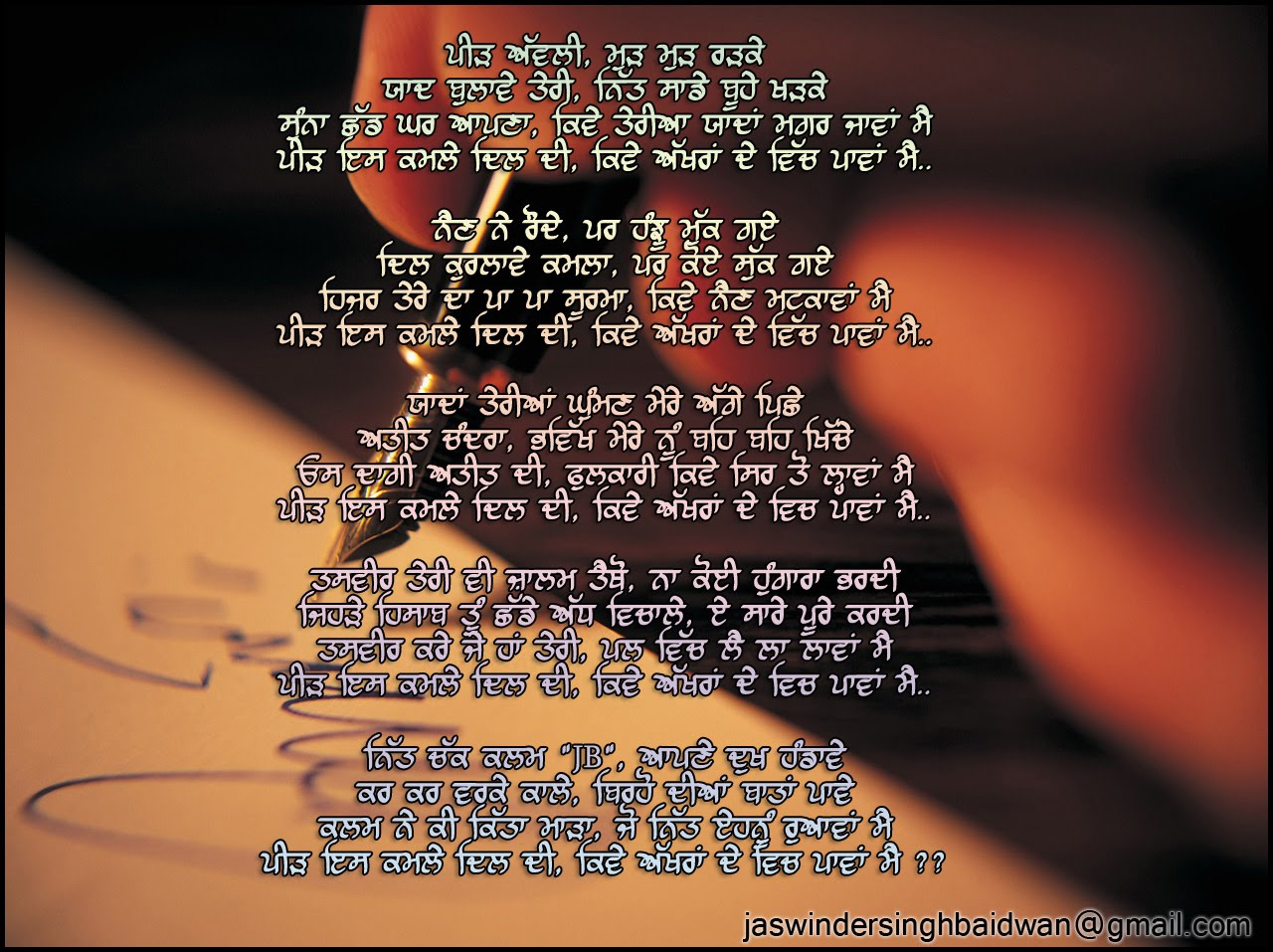 1 Peed is Kamle dil di..... poetry shayari