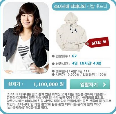 Right now, SNSD Tiffany's Hoodie which is up for auction costs 1.1 million