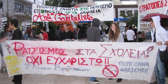 αντιρατσιστικο συλλαλητήριο ενάντια στα στρατόπεδα συγκέντρωσης στον Ασπρόπυργο 26-9-09