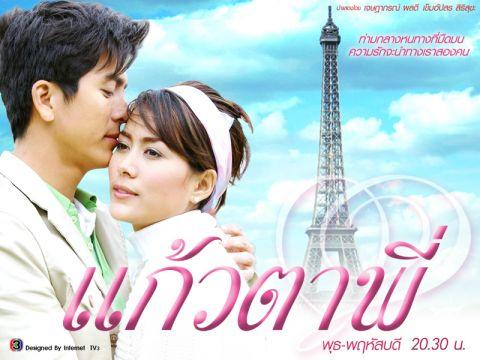 الدراما التايلاندية الرائعة Kaew Eyes