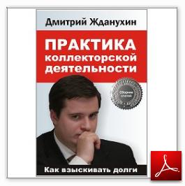 """Сборник статей """"Практика коллекторской деятельности"""""""