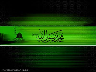 Muhammad Rasulullah SAW 1024x768 Wallpaper
