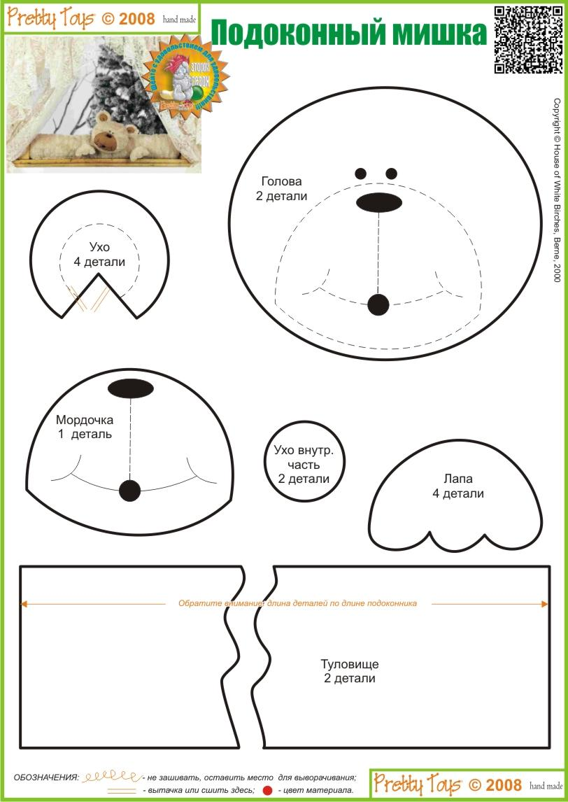 выкройки подушек медведей