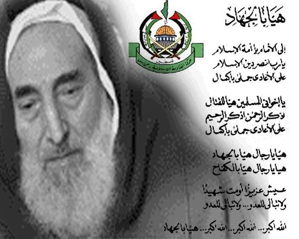 yeikh Ahmad Yasin