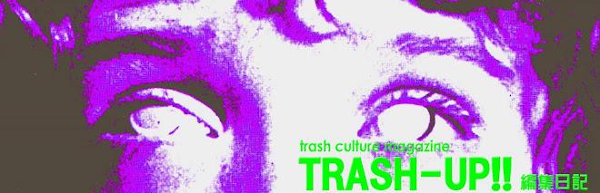 TRASH‐UP!! 編集日記
