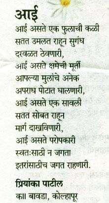 my mother short essay in marathi