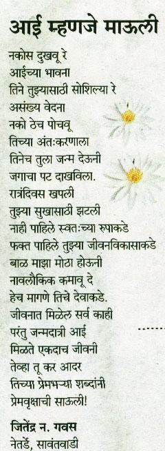 rain essay in marathi