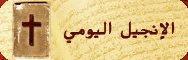 انجيل اليوم باللغتين العربية والإنكليزية حسب الطقس الماروني