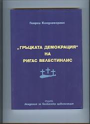 Η Ελληνική Δημοκρατία του Ρήγα Βελεστινλή στην Βουλγαρική γλώσσα
