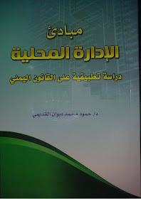 كتاب مبادىء الإدارة المحلية